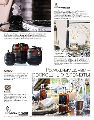 ELLE DECORATION МАРТ 2018, №22