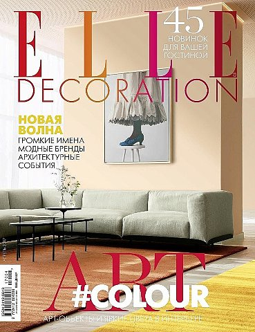 ELLE DECORATION -ДЕКАБРЬ 2016- ЯНВАРЬ 2017, №10